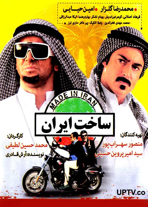 دانلود رایگان قسمت اول سریال ساخت ایران2